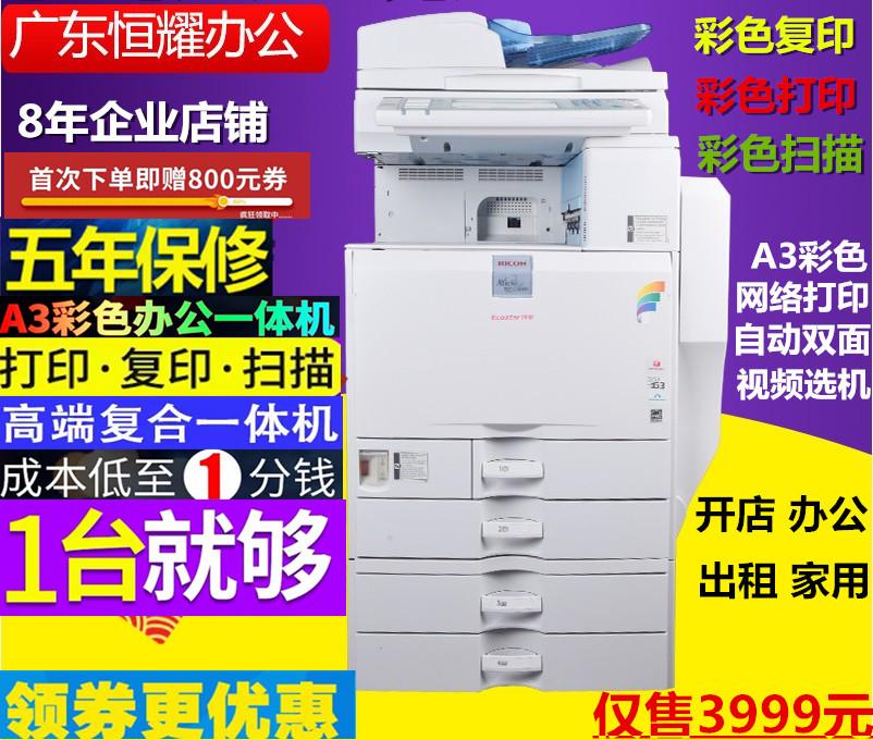 理光MP5000 4002 4001 5001 5002复印机搓纸套组件纸路进纸组件