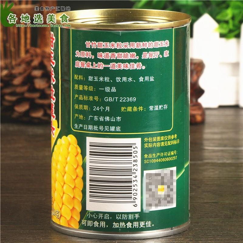 3罐包邮 甘竹甜玉米粒罐头425g即食水果沙拉披萨玉米烙榨汁原材料