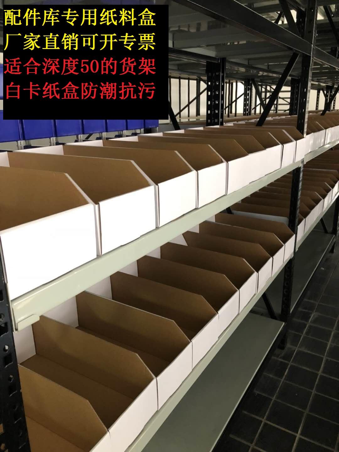 均有现货  量大价格优惠 可开票纸料盒厂家直营 600宽货架库位盒