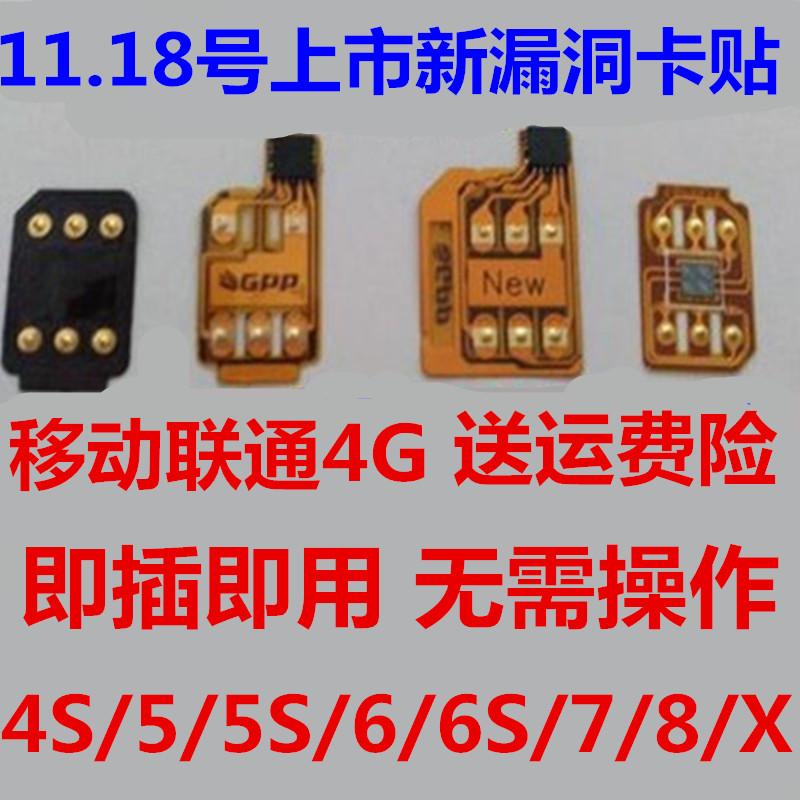 国行电信4S转电信4G卡 5 5S 5C转移动联通苹果iPhone6/6s卡贴卡槽