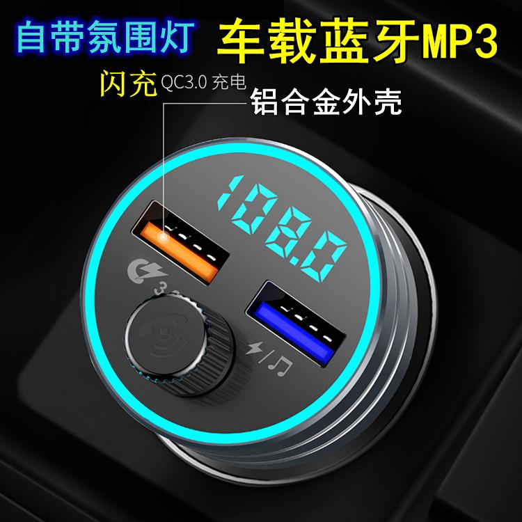 发射器多功能 fm 快充手机免提通话 QC3.0 播放器 MP3 铝合金蓝牙车载