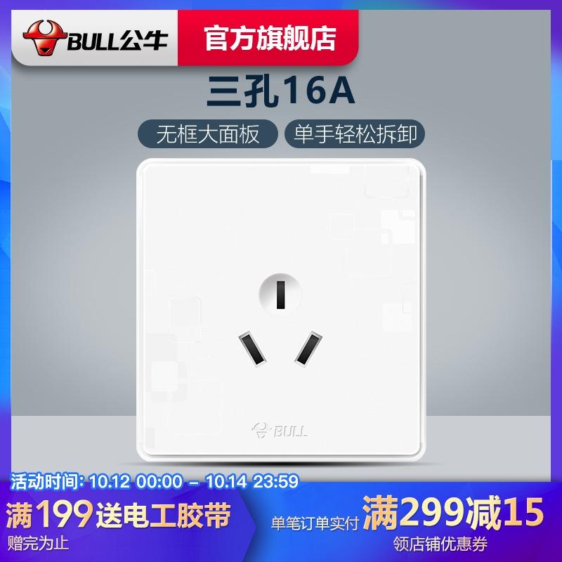 公牛16A插座面板大功率86型墙壁电源三孔插座开关热水器空调G18白