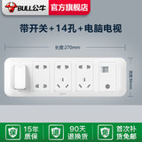 Bull socket TV computer with switch G10E601 power network network cable wall panel delivery box