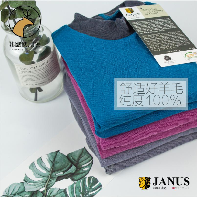 挪威janus美利奴兒童成人羊毛保暖內衣高領秋衣秋褲外穿打底秋冬