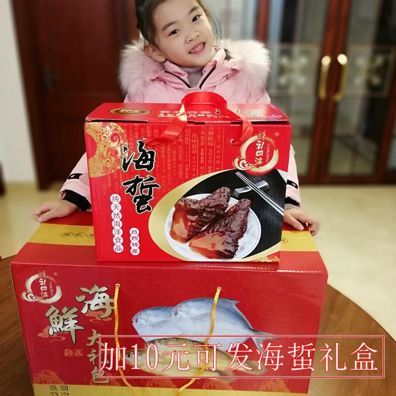 【鲜礼四海】吕四野生海蜇头罐装无沙2500g包邮可装海蜇礼盒