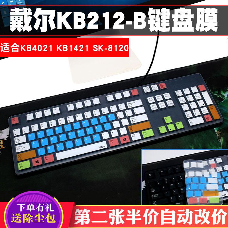 Dell戴爾一體機KB212-B KB4021 KB1421 SK-8120臺式鍵盤保護膜配件凹凸罩子防護墊遊戲裝備防水防塵