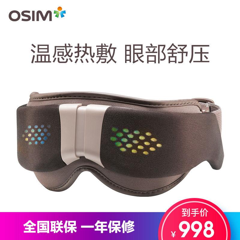 OSIM/傲勝OS-112 uGalaxy亮眼舒 眼部按摩器 眼部熱敷音樂按摩儀