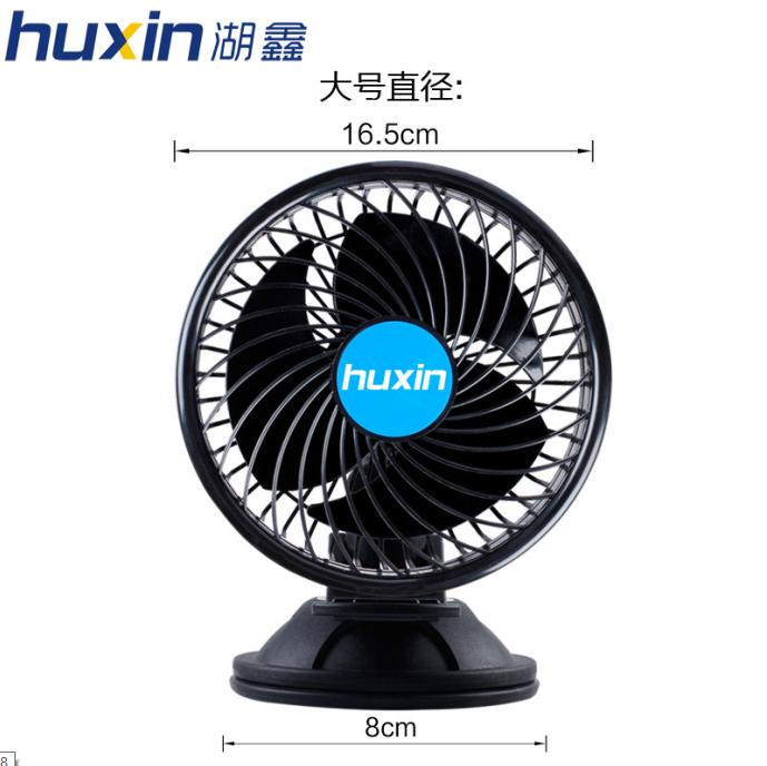 无极速车载电风扇超强凉夏12V24V汽车车用电风扇可摇头调速带吸盘