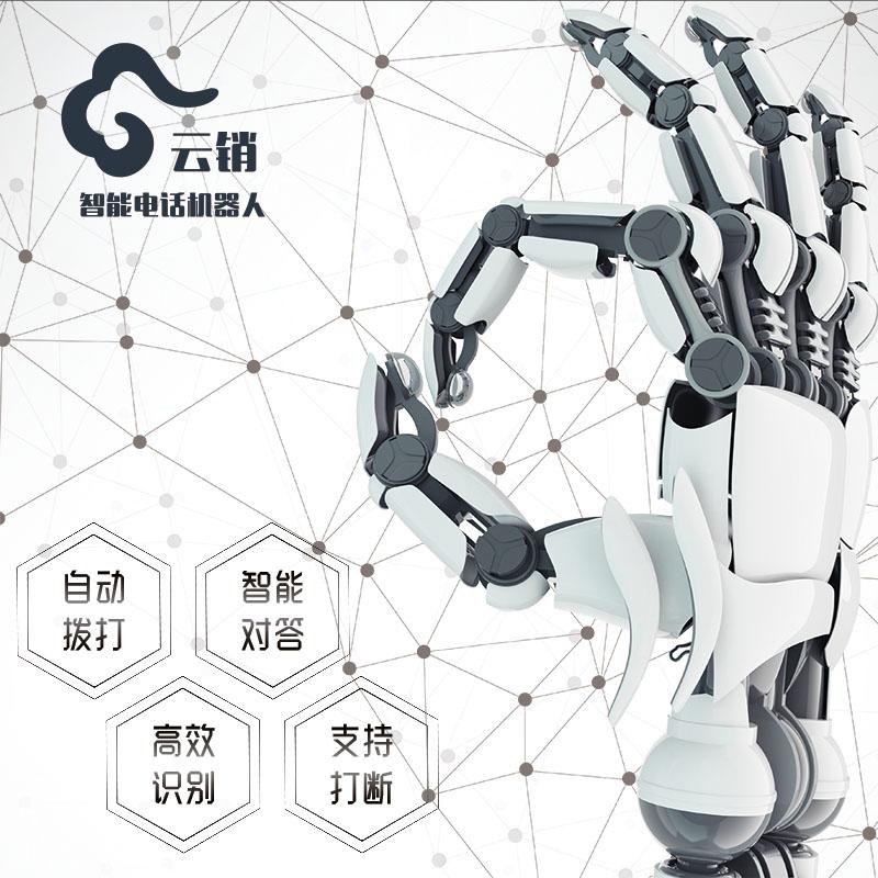 人工智能电销机器人真人客服语音软件电话营销系统批量外呼 ai 新