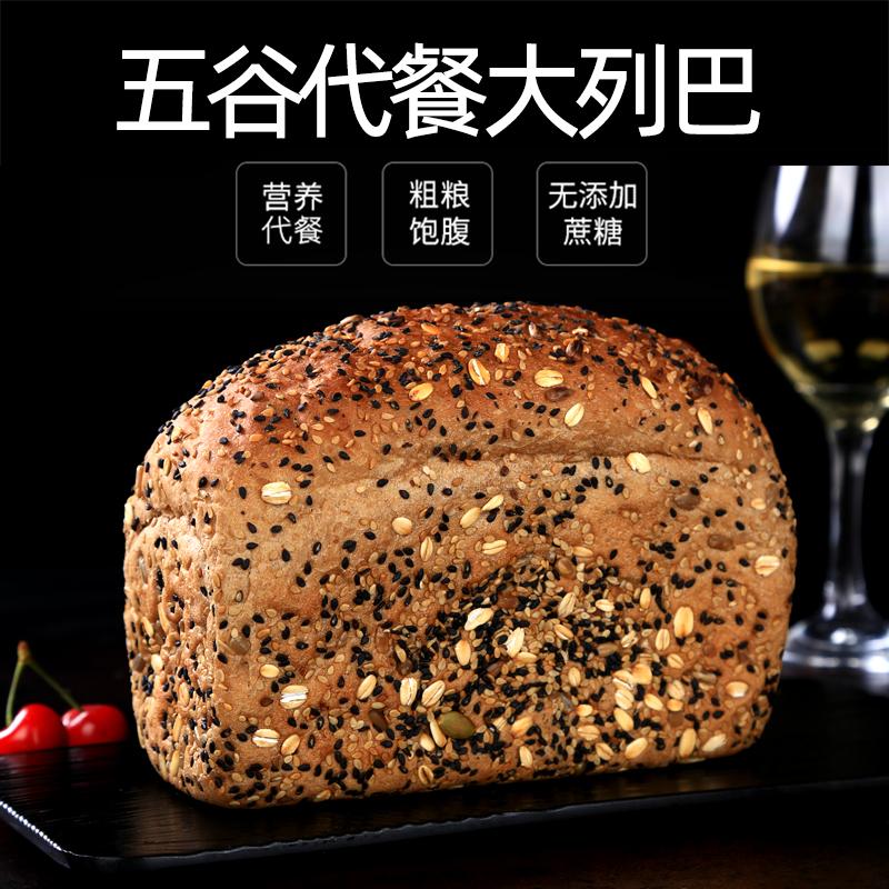 俄罗斯风味全麦面包大列巴小姐妹黑麦健身代餐饱腹无蔗糖2个*500g