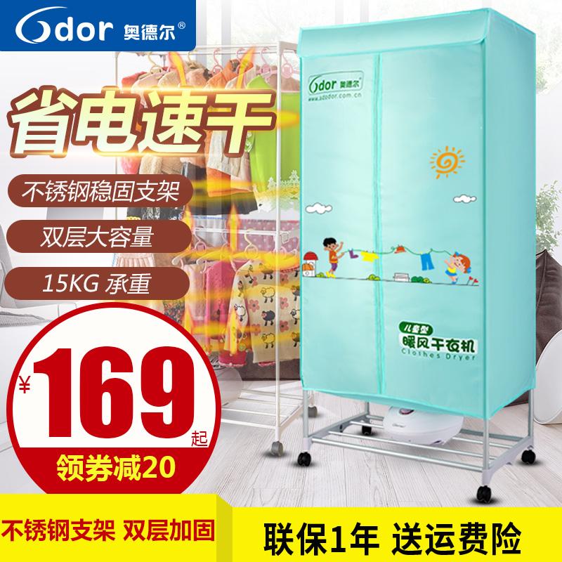 奧德爾乾衣機烘乾機家用 速乾衣寶寶專用雙層省電暖風靜音烘衣機