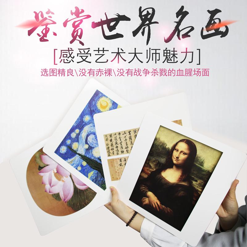 智乐杜曼闪卡早教挂图世界名画宝宝训练右脑开发油画国画记忆卡片