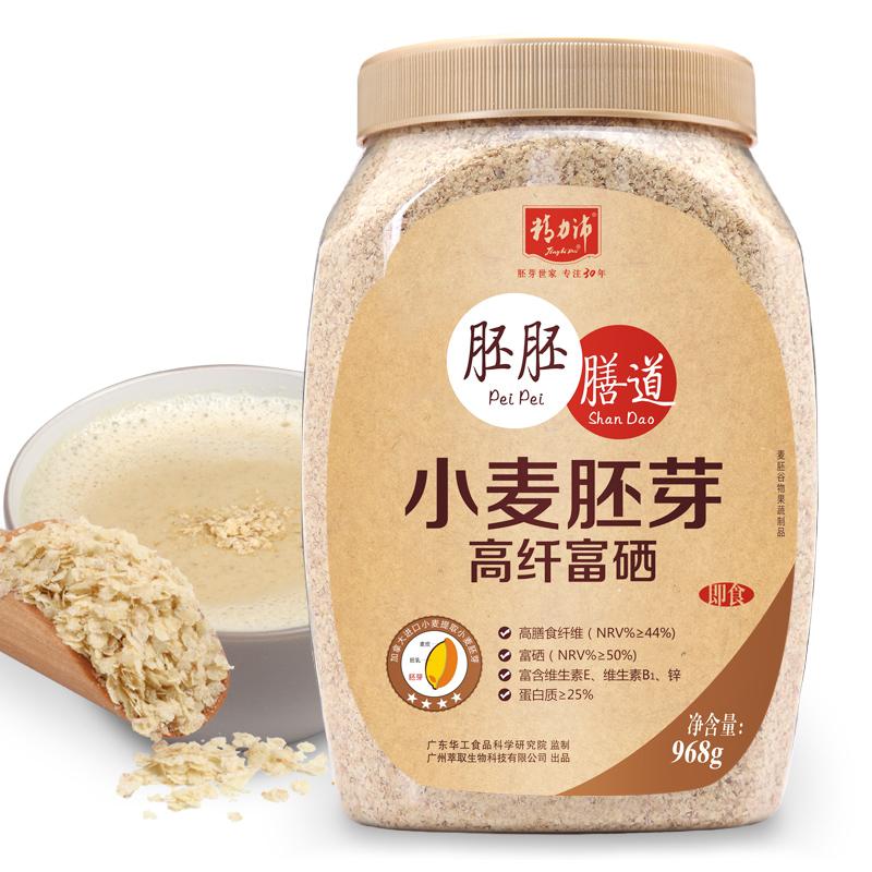 精力沛小麦胚芽纯胚芽粉片即食天然高纤富硒代早餐谷物无加糖968g