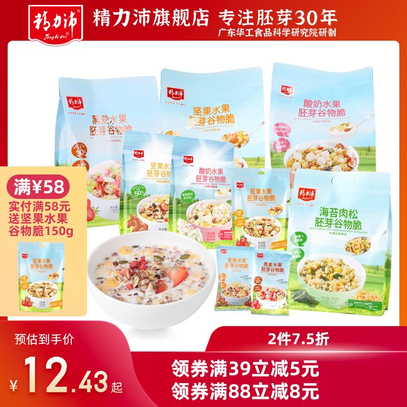 精力沛谷物脆纯坚果酸奶水果海苔燕麦片胚芽即食营养早餐代餐伴侣