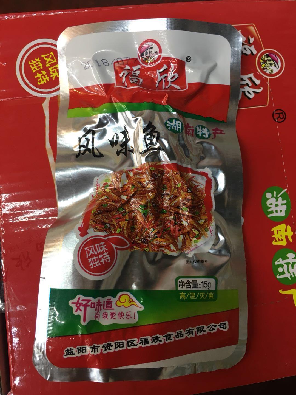 包独立包装零食 40 福欣风味鱼湖南特产变态辣特辣香辣鱼仔无糖鱼仔