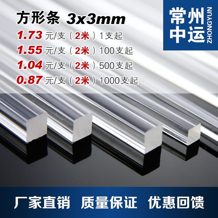 热销亚克力PMMA加固条方条透明有机玻璃方棒3X3厂家直销高质低价
