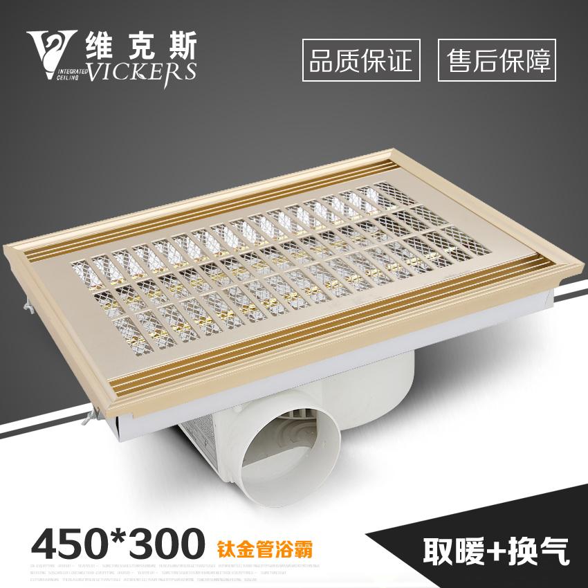 维克斯集成吊顶 黄金管钛晶管浴霸 300x450 超薄6CM 奥普友邦通用