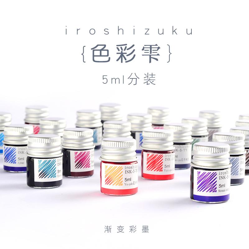 包邮非碳素5ml彩色分装墨水体验装彩墨 24色风景色彩钢笔墨水
