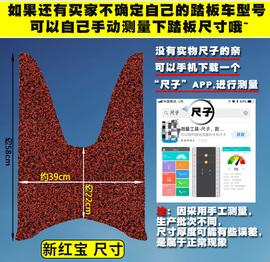 铃木豪爵新红宝国四专用摩托车踏板车丝圈脚垫智能电喷 UM1525T-E