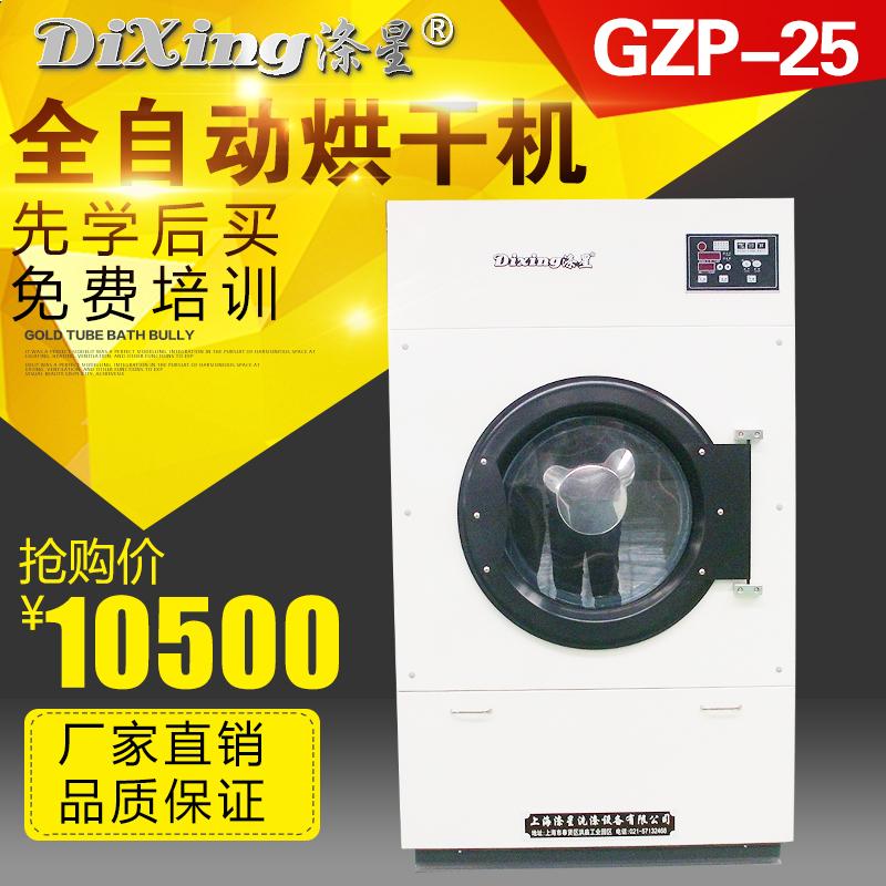 滌星25kg大型工業商業烘乾裝置乾洗店洗衣房滾筒烘乾機乾衣機出口