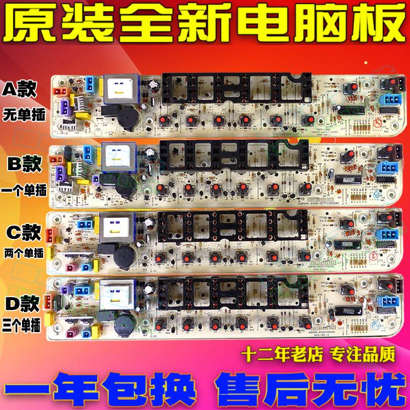 適用美的專用洗衣機電腦板MB70-5026G MB75-5026G MB80-5026G主機板
