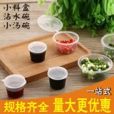 Disposable sauce box, sauce cup outside seller uses chili soy sauce seasoning dipping sauce box packing box soup bowl with lid