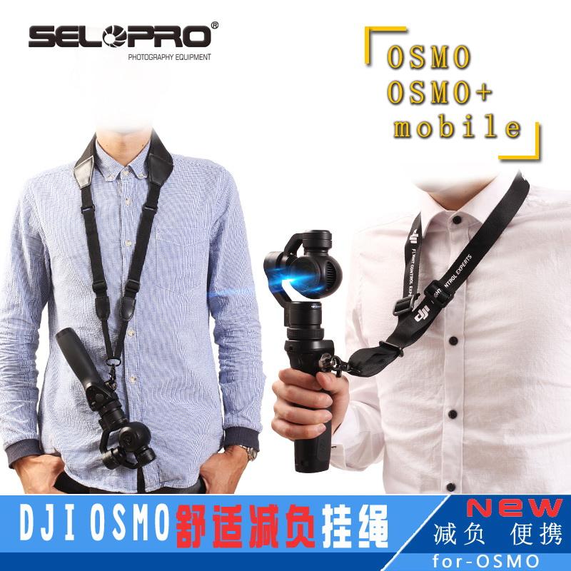 大疆OSMO配件 Mobile手绳灵眸挂绳腰扣+肩带DJI固定器稳定器智云