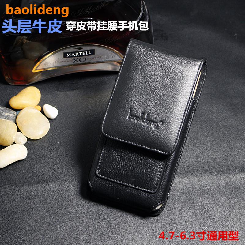 腰男士皮套4.7寸5.1寸5.5寸6.3手機腰包袋皮帶腰夾式豎款真皮包