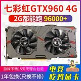 Colorful eating chicken discrete graphics card GTX950 2G 960 4G backwater Jedi League of Legends game computer graphics card