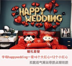 网红结婚用品婚房装饰铝膜气球套餐卧室背景墙创意浪漫婚庆礼布置