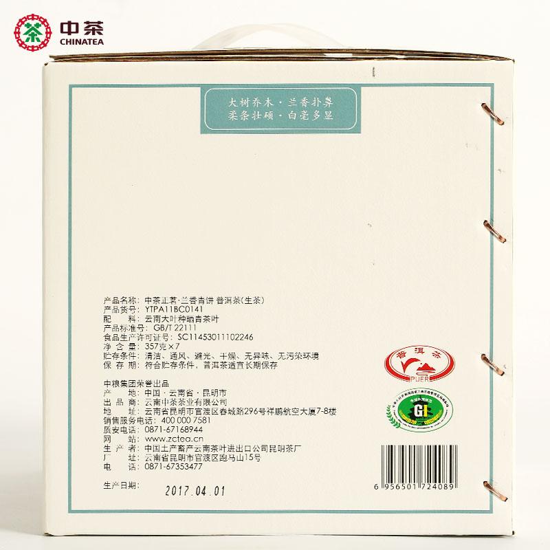 中茶 云南普洱茶 生茶 中茶正茗兰香青饼 云南七子饼 357g茶叶