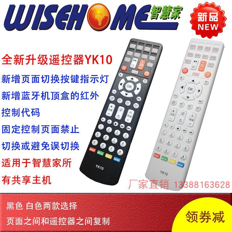智慧家WISEHOME HDMI404 808WH-YK10 9學習型遙控器適用於AV405 6