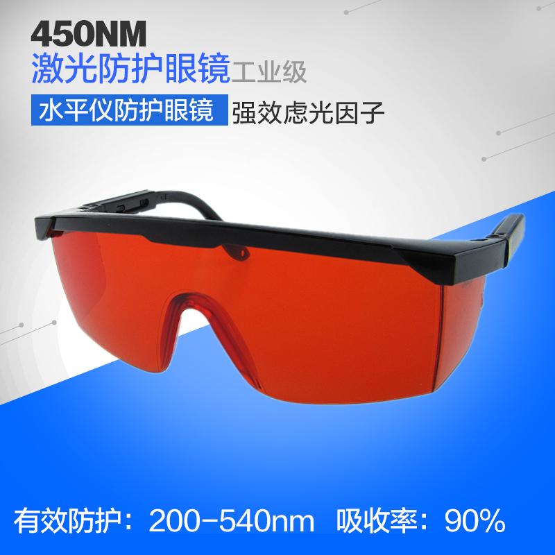 包邮530绿光水平仪护目镜445nm蓝光激光镭雕机防护眼镜紫光打标机