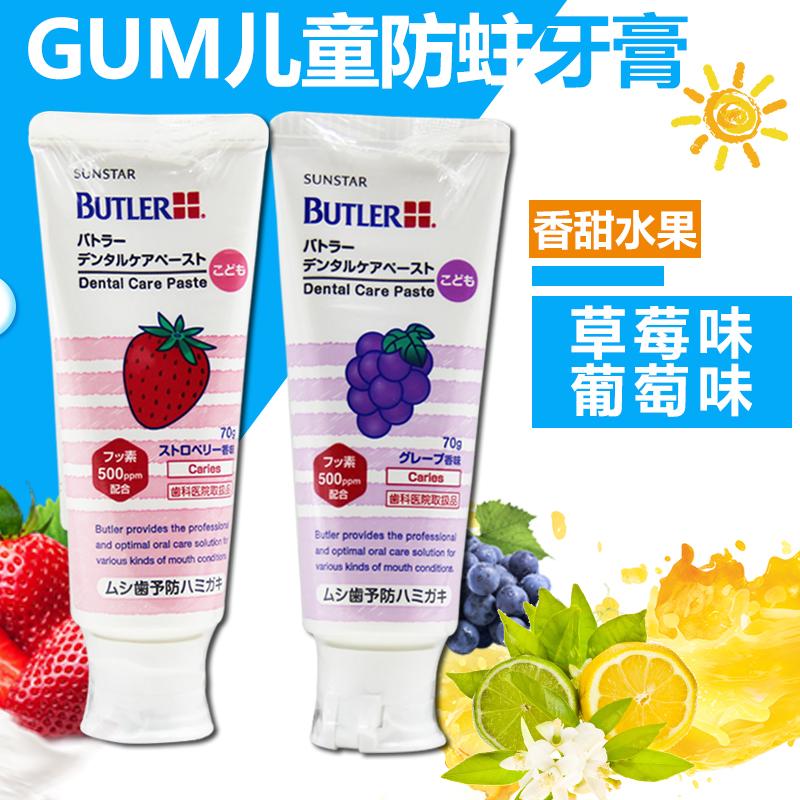 原裝進口GUM兒童牙膏70g 葡萄味齲齒防蛀促進齲齒再礦化護齒牙漬