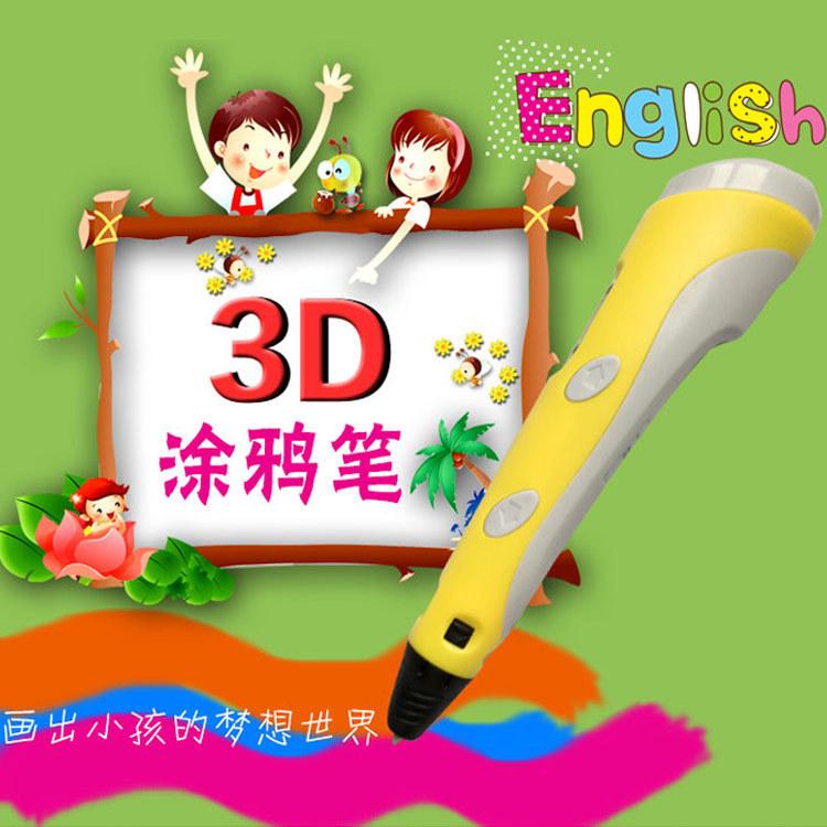 第二代三维立体涂鸦绘画笔3D打印笔儿童涂鸦画笔创意立体绘图礼物