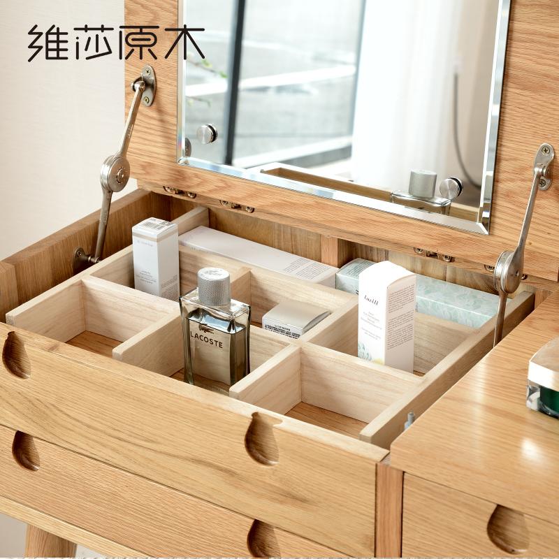 维莎日式纯实木化妆桌小户型环保翻盖梳妆台橡木卧室环保简约家具