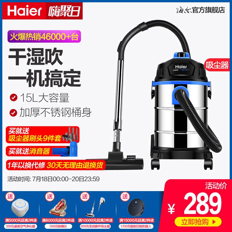 Haier/海爾 HC-T2103A 家用商用 強吸力 大功率 桶式吸塵器