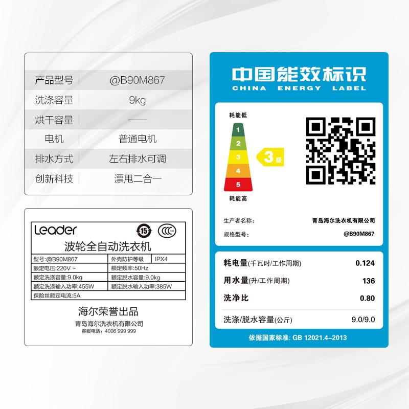 公斤全自动波轮洗衣机 9 波轮 B90M867 统帅 Leader 海尔