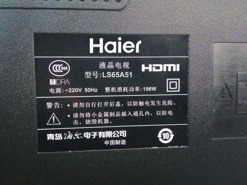 65 液晶平板电视机 LED 高清智能网络 4K 英寸 65 LS65A51 海尔 Haier