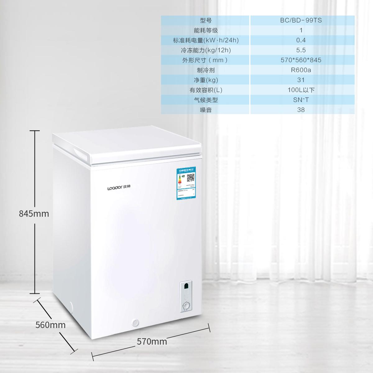 单温卧式冷藏冷冻节能冷柜家用保鲜柜 99TS BD BC 统帅 Leader 海尔