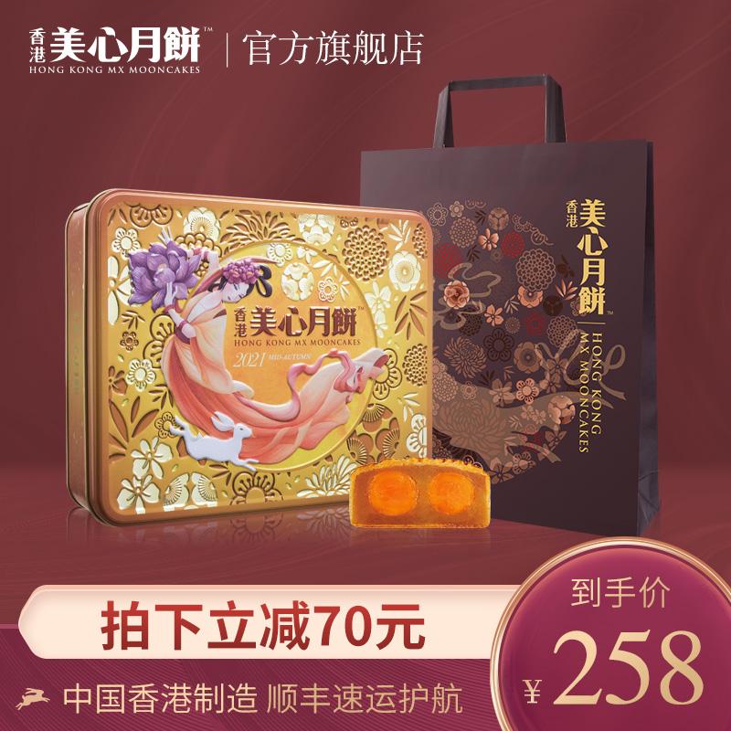 香港美心双黄白莲蓉月饼礼盒中秋节送礼品广式港式蛋黄特产糕点