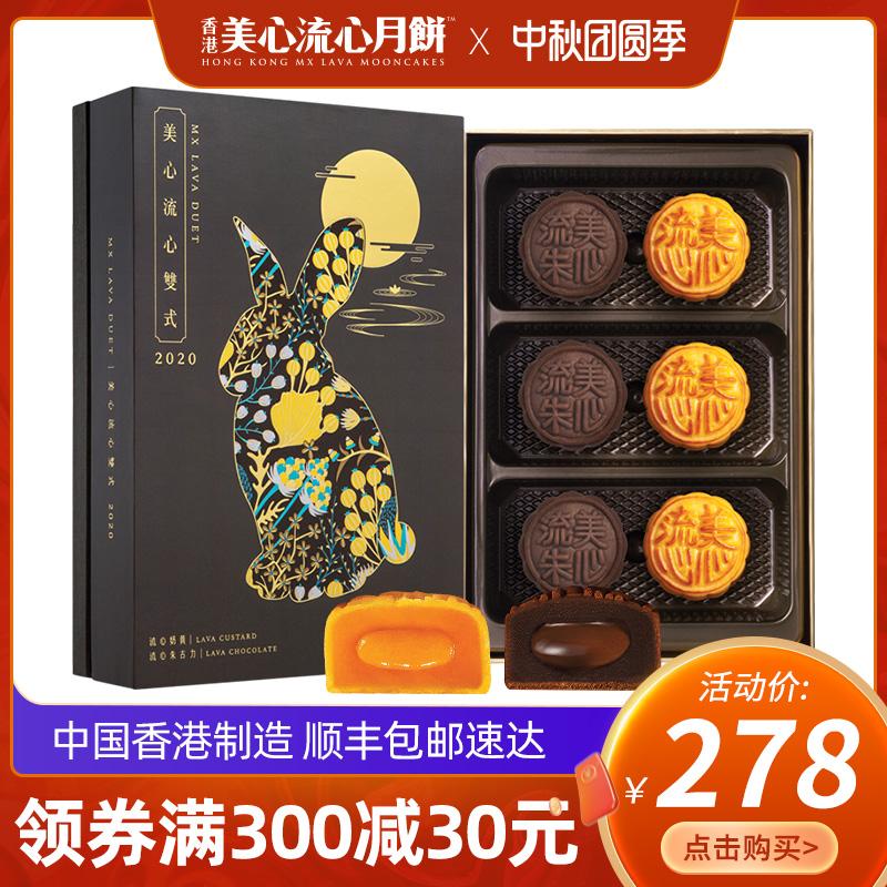 陈慧琳代言中国香港美心流心双式月饼礼盒奶黄蛋黄巧克力广港式中秋节送礼品