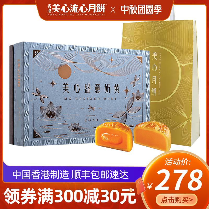 陈慧琳代言中国香港美心盛意奶黄月饼中秋节送礼品流心奶黄蛋黄广式礼盒