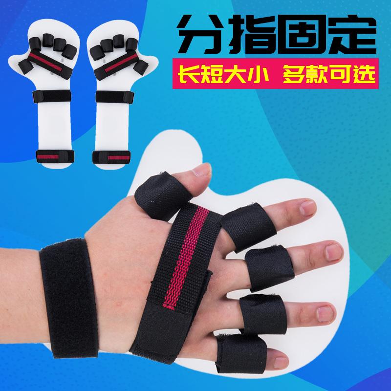 中風偏癱康復訓練器材分指器手部手指康復訓練器手腕固定器分指板
