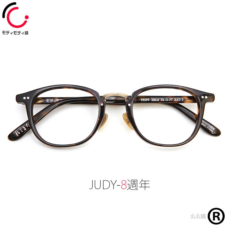 么么镜手工眼镜框文艺镜架男近视眼镜yves复古judy高档板材防辐射