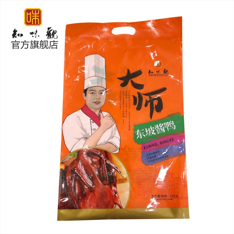 东坡酱鸭酱板鸭535g*2 浙江特产知味观熟食酱制酱鸭鸭肉小吃零食