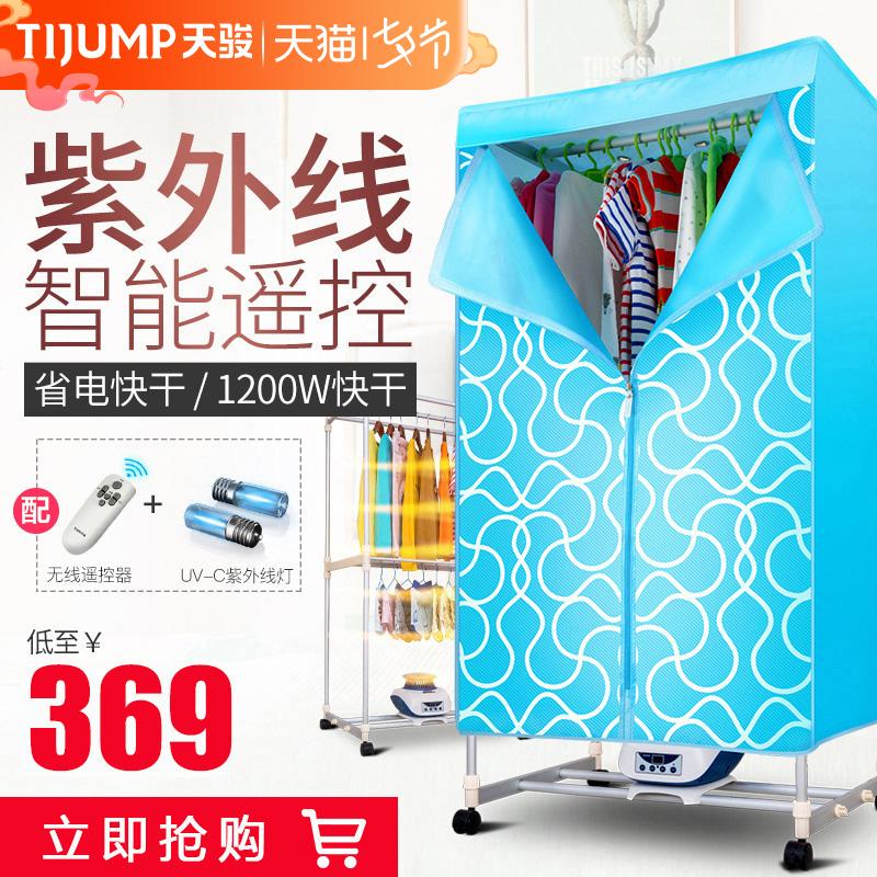 天駿遙控烘乾機家用雙層烘衣櫃紫外線殺菌乾衣機寶寶烘乾器乾衣服