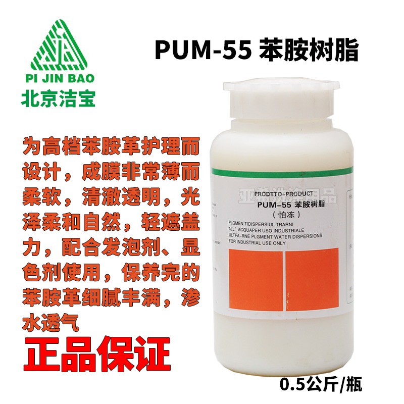 潔寶PUM-55苯胺皮專用樹脂成膜非常薄而柔軟清澈透明光澤柔和自然