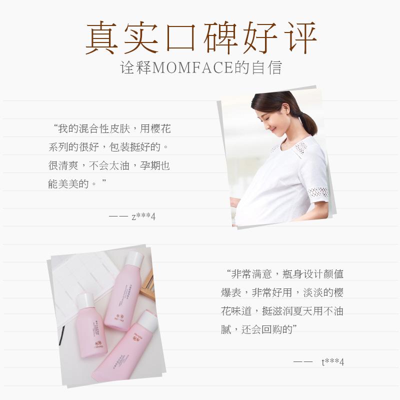 亲润樱花孕妇护肤品孕妇化妆品套装樱花保湿补水哺乳期专用化妆品