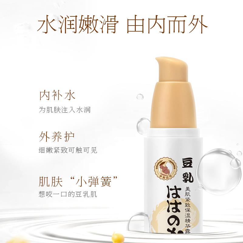 亲润孕妇护肤品孕妇化妆品 豆乳保湿精华 孕产期专用补水用品